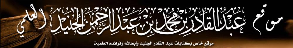 """موقع:  """"عبد القادر بن محمد بن عبد الرحمن الجنيد"""" العلمي"""